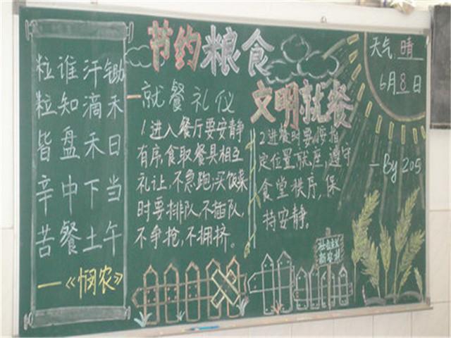 家长工作:通过幼儿园黑板报
